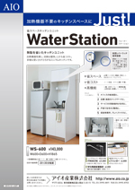 WaterStation-L02T